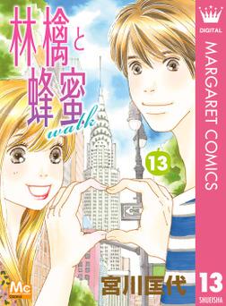 林檎と蜂蜜walk 13-電子書籍