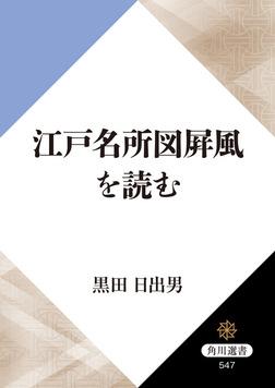 江戸名所図屏風を読む-電子書籍