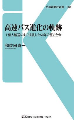 高速バス進化の軌跡-電子書籍