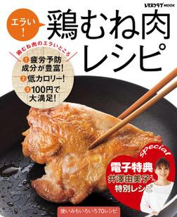 【電子特典レシピ付き】エラい! 鶏むね肉レシピ-電子書籍