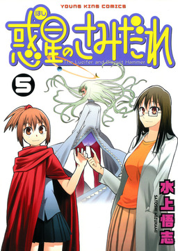 Hoshi no Samidare The Lucifer and Biscuit Hammer / 5