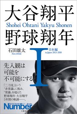 大谷翔平 野球翔年I 日本編2013-2018-電子書籍