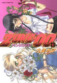 ZONE-00(5)