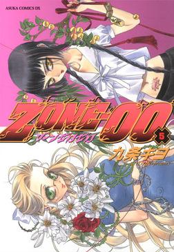 ZONE‐00 第5巻-電子書籍