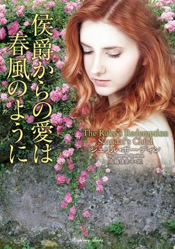 侯爵からの愛は春風のように-電子書籍