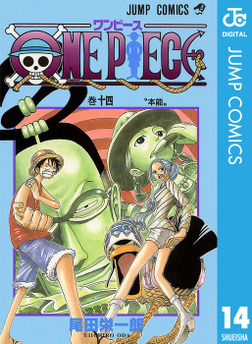ONE PIECE モノクロ版 14-電子書籍