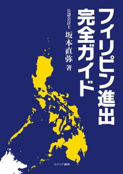 フィリピン進出完全ガイド-電子書籍