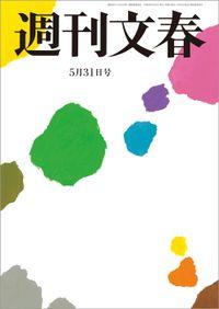 週刊文春 5月31日号