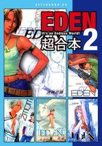 EDEN 超合本版(2)