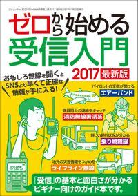 ゼロから始める受信入門 2017 最新版(三才ムック)