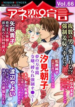 アネ恋♀宣言 Vol.66-電子書籍