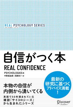リアル・サイコロジー・シリーズ 自信がつく本-電子書籍