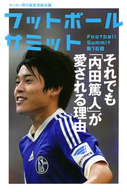 フットボールサミット第16回 それでも「内田篤人」が愛される理由-電子書籍