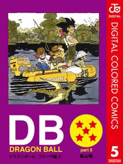 DRAGON BALL カラー版 フリーザ編 5-電子書籍