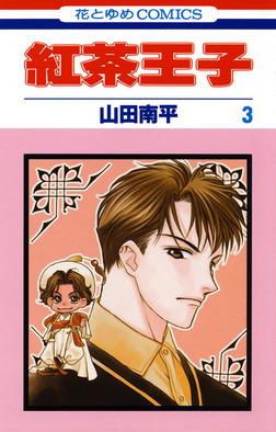 紅茶王子 3巻-電子書籍
