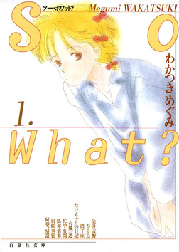 So What? 1巻-電子書籍