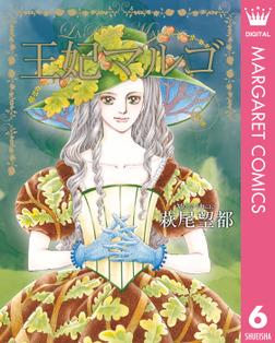 王妃マルゴ -La Reine Margot- 6-電子書籍