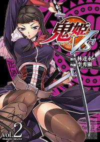 鬼姫VS2