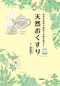天然おくすり 身近な食材や植物で不調を癒やす-電子書籍
