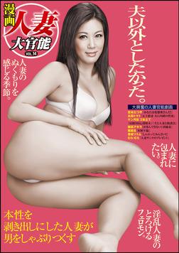 漫画人妻大官能 Vol.14-電子書籍