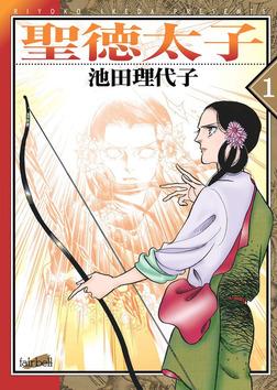 聖徳太子 1巻-電子書籍