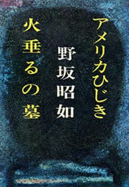 アメリカひじき・火垂るの墓-電子書籍