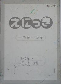 TALKEN絵日記165冊目