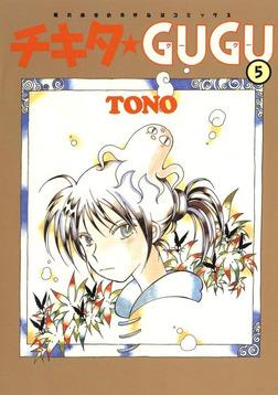 チキタ★GUGU 5巻-電子書籍