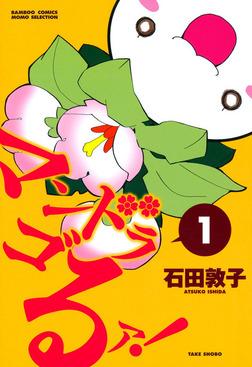 マンドラゴるァ! (1)-電子書籍