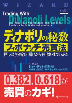 ディナポリの秘数フィボナッチ売買法 ──押し・戻り分析で仕掛けから手仕舞いまでわかる-電子書籍