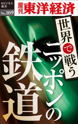 世界で戦うニッポンの鉄道―週刊東洋経済eビジネス新書No.109-電子書籍
