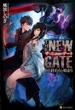 THE NEW GATE01 終わりと始まり-電子書籍