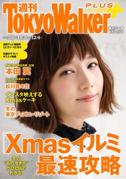 週刊 東京ウォーカー+ 2017年No.48 (11月29日発行)-電子書籍