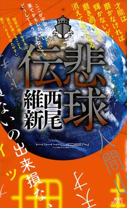 悲球伝-電子書籍
