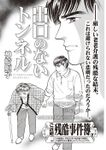 女のブラック事件簿 vol.3~出口のないトンネル~