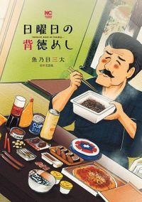 日曜日の背徳めし(ニチブンコミックス)