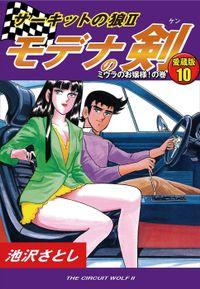 サーキットの狼Ⅱ モデナの剣 愛蔵版10 ミウラのお嬢様!の巻