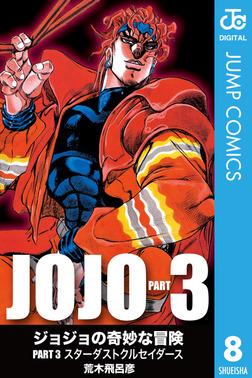 ジョジョの奇妙な冒険 第3部 モノクロ版 8-電子書籍