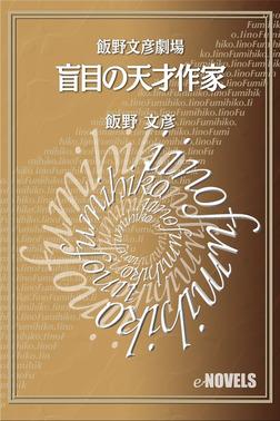 飯野文彦劇場 盲目の天才作家-電子書籍