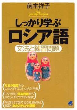 しっかり学ぶロシア語(CDなしバージョン)-電子書籍