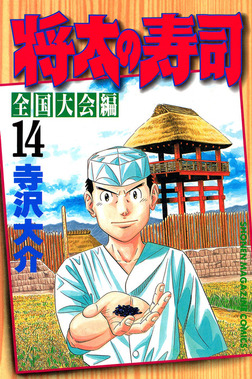 将太の寿司 全国大会編(14)-電子書籍