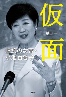 仮面 虚飾の女帝・小池百合子-電子書籍