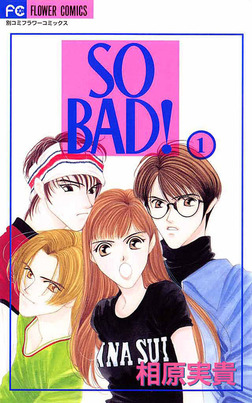 SO BAD!(1)【期間限定 無料お試し版】-電子書籍