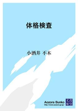 体格検査-電子書籍