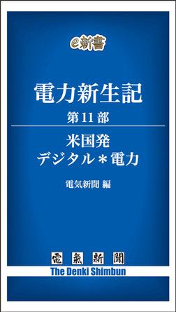 電力新生記 第11部 米国発 デジタル*電力-電子書籍