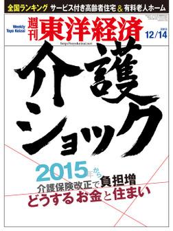 週刊東洋経済 2013年12月14日号-電子書籍