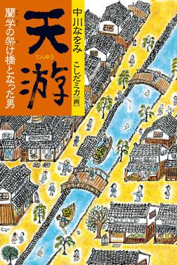 天游 : 蘭学の架け橋となった男-電子書籍