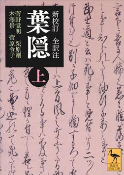 新校訂 全訳注 葉隠 (上)-電子書籍