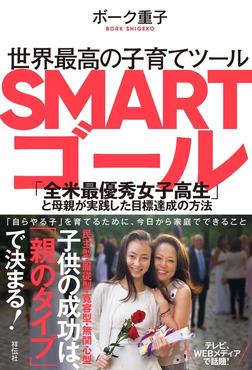 世界最高の子育てツール SMARTゴール――「全米最優秀女子高生」と母親が実践した目標達成の方法-電子書籍