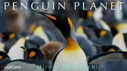 PENGUIN PLANET-電子書籍